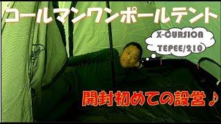 【キャンプ#2】コールマンワンポールテント「エクスカーションティピー210」を張ってみた!