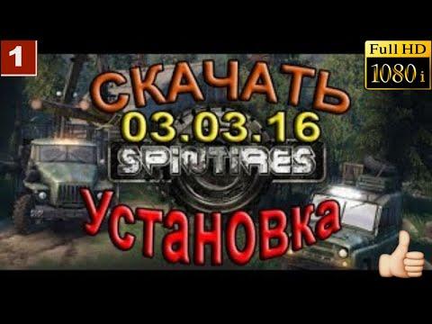Spintires 03.03.16 Пиратка Как установить и играть в Мультиплеере