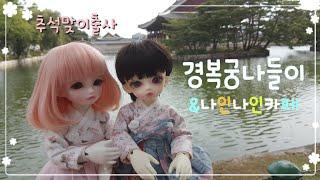 구체관절인형 출사/구관스토리/나인나인카페/경복궁/구관출사/BJD