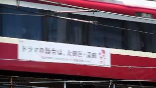 京浜急行電鉄2100形(3次車)(梅ちゃん先生ラッピング車) 快特 本線...