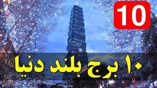 10تا از بلندترین برج های دنیا