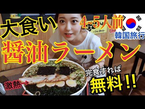 【韓国旅行】大食い挑戦!ジャンボラーメン!スープも具も完食必須!!【モッパン】