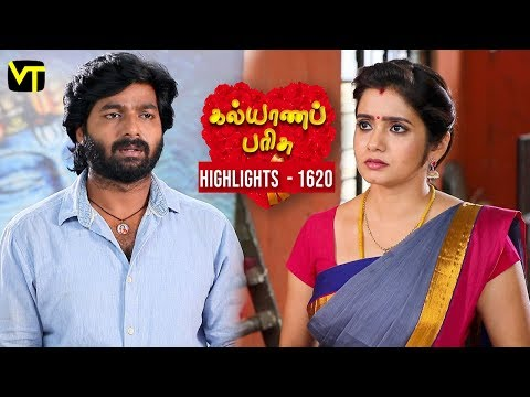 Kalyanaparisu Tamil Serial Episode 1620 Highlights on Vision Time. Let's know the new twist in the life of  Kalyana Parisu ft. Arnav, Srithika, Sathya Priya, Vanitha Krishna Chandiran, Androos Jesudas, Metti Oli Shanthi, Issac varkees, Mona Bethra, Karthick Harshitha, Birla Bose, Kavya Varshini in lead roles. Direction by AP Rajenthiran  Stay tuned for more at: http://bit.ly/SubscribeVT  You can also find our shows at: http://bit.ly/YuppTVVisionTime   Like Us on:  https://www.facebook.com/visiontimeindia