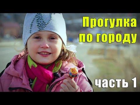 Город Свободный, Амурская область   ч 1