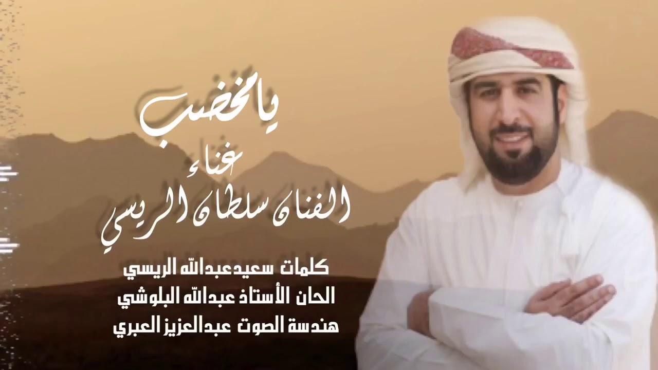 يــامخضـب | غناء الفنان سلطان الريسي
