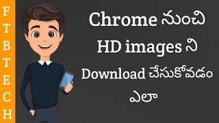 How to download HD images in mobile||telugu