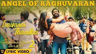 Angel Of Raghuvaran - Iraivanai Thandha (Lyric Video) | Velai Illa Pattadhaari 2 | Dhanush, Amala
