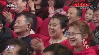 《中国文艺》 20200115 欢喜中国年| CCTV中文国际