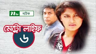 Bangla Natok Metro Life (মেট্রো লাইফ) l Episode 06 I Mosharraf Karim, Moushumi, Nisho, Aparna