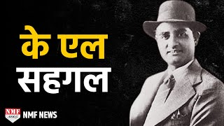 K. L. Saigal Biography। Lata, Kishore और Rafi के आदर्श