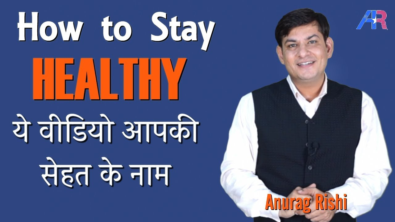 Download How to Stay Healthy    Sehat kaise banaye   Motivational Speaker AnuragRishi