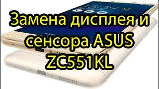 Asus ZC551KL Замена модуля дисплея и сенсора / Asus ZC 551 KL LCD and Touchscreen Replacement