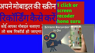 Screen recoder kese kare how to screen recoder is on hindi me step by step