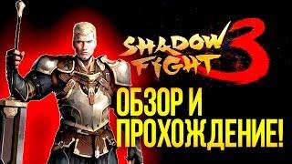 Shadow Fight 3 - ОБЗОР И ПРОХОЖДЕНИЕ ОТ ШИМОРО!