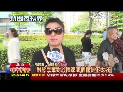 【TVBS】85%陸民眾挺武力犯台? 陸委會:520前操作