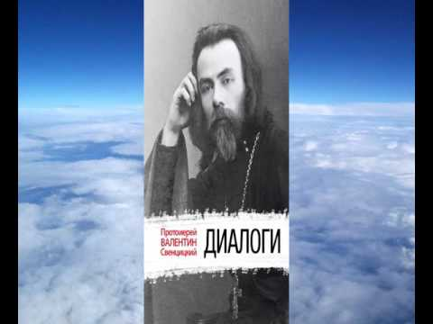 прот. Валентин Свенцицкий - Диалоги о вере и неверии