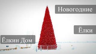 Ёлка световая Red. Ёлкин Дом | Christmas tree with LED Lights Red. Elkin Dom
