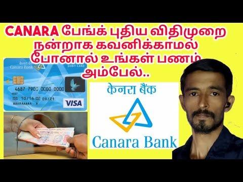 உங்களுக்கு கனரா பேங்க் Account இருக்கா அப்போ இதை பாருங்கள் |Safe Banking |rajtecinfo |tamil