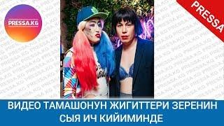 """Видео. """"Тамашоунун"""" жигиттери Зеренин сыя ич кийиминде"""