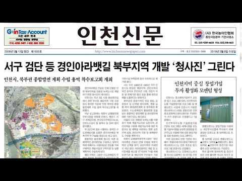 [인천신문]190508서구 검단 등 경인 아라뱃길 북부지역 개발 '청사진' 그린다