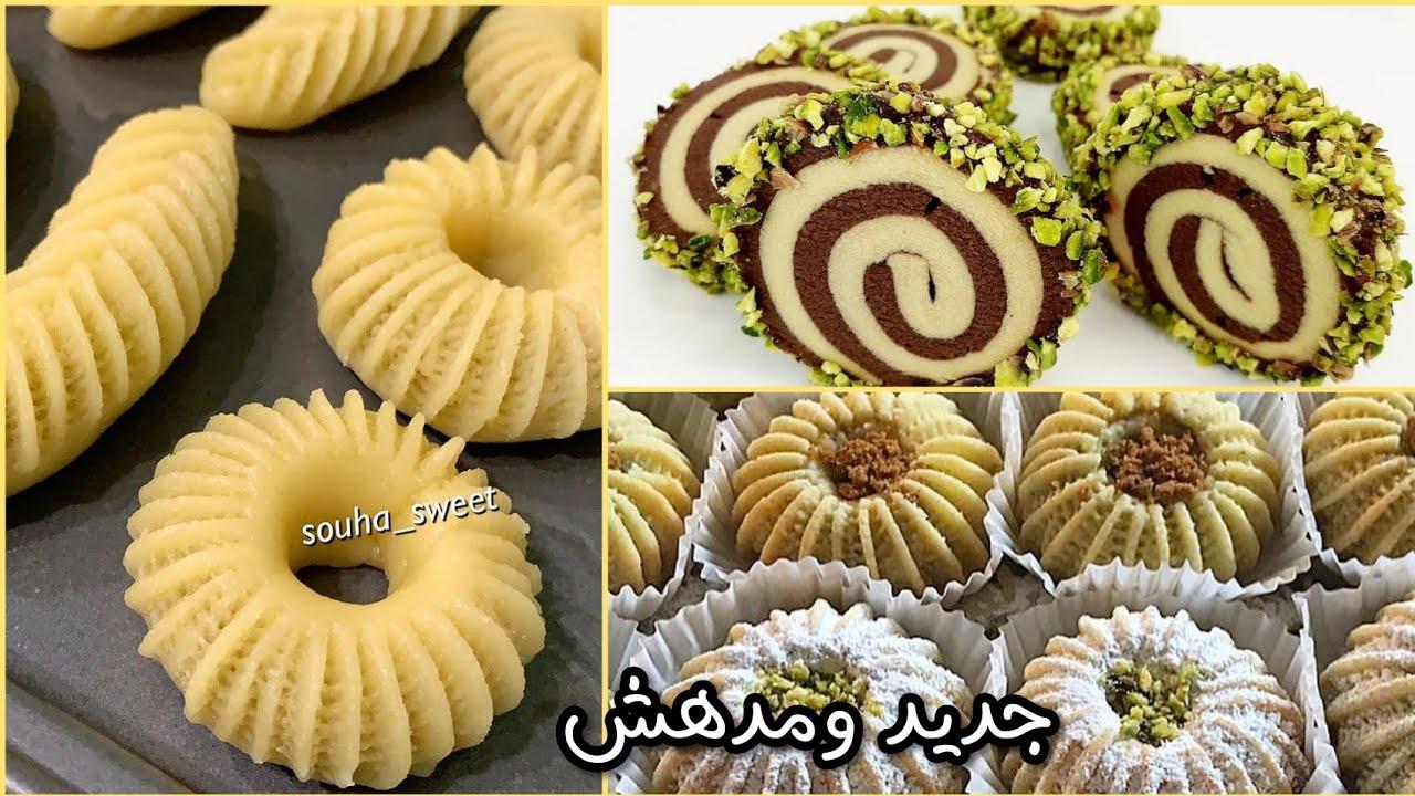 سلسلة حلويات العيد   صابلي ساهل و منظر هائل لا يقاوم  sweets series   Sably so easy Try it