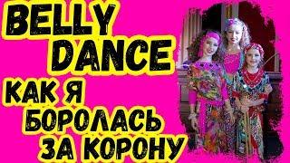 Мое выступление на соревнованиях по ВОСТОЧНЫМ ТАНЦАМ (Belly Dance)