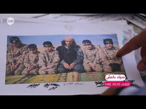 بالأسماء والصور.. دخل أسواق داعش حيث كانت تباع السبايا ويتاجر بهن  - نشر قبل 1 ساعة
