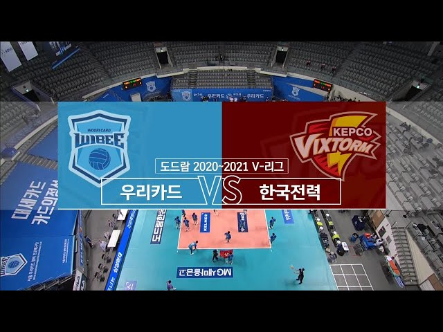 [V리그] 우리카드 vs 한국전력 하이라이트 (01.24)