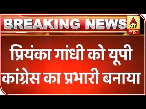 Priyanka Gandhi Vadra Appointed As Congress General Secretary For Uttar Pradesh | ABP News