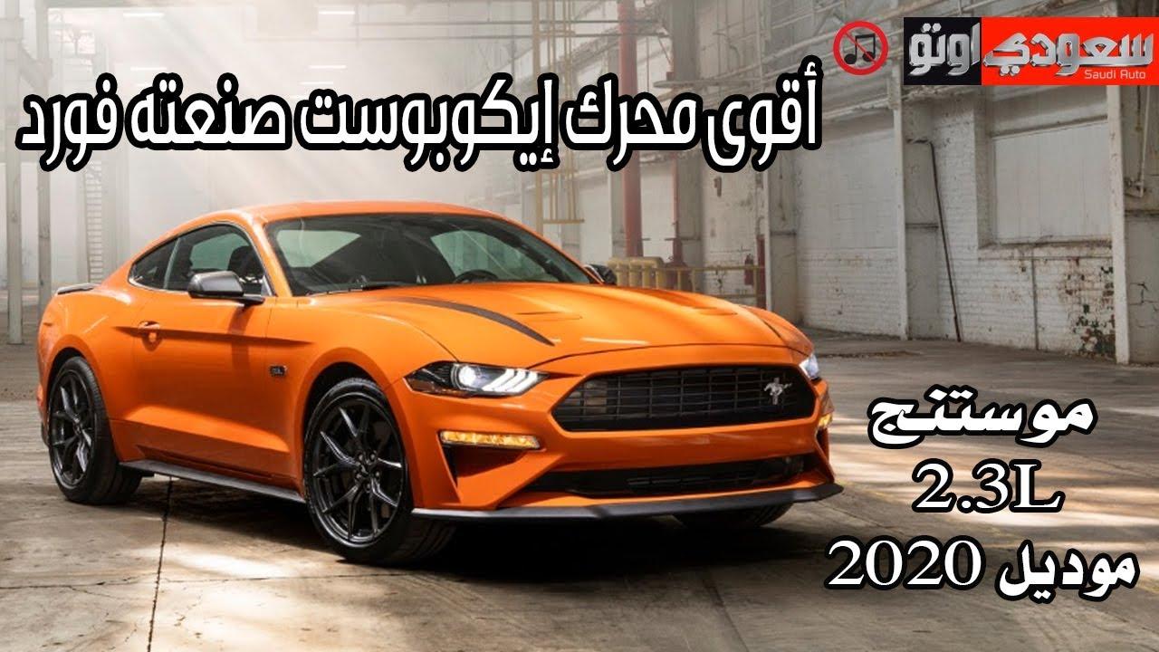 فورد موستنج 2 3l موديل 2020 سعودي أوتو 2020 Ford Mustang 2 3l Youtube