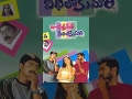 Intlo Srimathi Veedhilo Kumari: Full movie