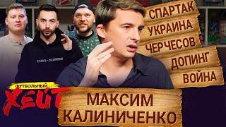 ИЗГНАНИЕ ИЗ СПАРТАКА БЫСТРОВ И ПРЕМИАЛЬНЫЕ РОССИЯ VS УКРАИНА Максим Калиниченко