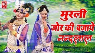 मुरली जोर की बजाई रे नंदलाला | Murli Jor Ki Bajai Re Nandlala | Krishna Bhajan | Rathore Cassettes