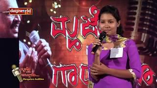 Mozo Thalo Gaithalo - Konkani Singing Reality Show│Episode 4│Daijiworld Television