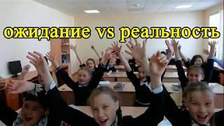 ожидание vs реальность школьные приколы