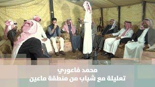 تعليلة مع شباب من منطقة ماعين