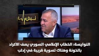النوايسة: الخطاب الإعلامي السوري يصف الاكراد بالخونة وهناك تسوية قريبة في إدلب
