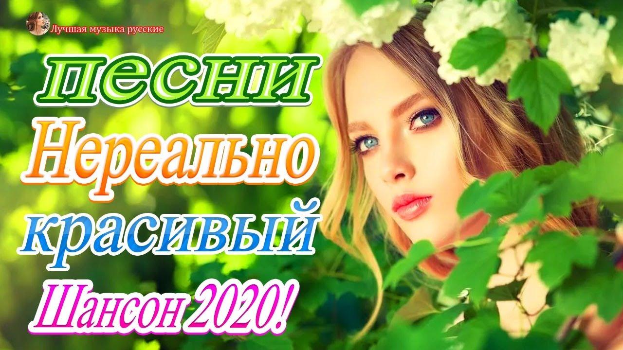 НОВИНКИ музыки 2020 💖 Красивые песни в машину 💖 Зажигательные песни 2020 💖 Все Хиты!! Послушайте!!!