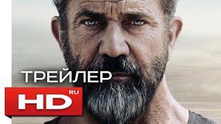Кровный отец - Русский Трейлер / Мэл Гибсон