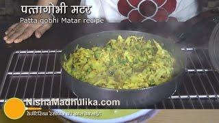 Bandh gobhi matar recipe -  Patta gobhi matar - cabbage green peas recipe