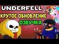 UNDERFELL ECHO UPDATE ЛУЧШАЯ ФАНАТСКАЯ UNDERTALE ИГРА mp3