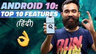 Android 10 Rollout Begins: All You Need to Know । एंड्रॉयड 10 जारी, जानें इसके टॉप फीचर्स
