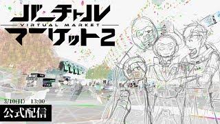 [LIVE] 【第2話】天魔機忍ver.Gのバーチャルマーケット2【公式配信】