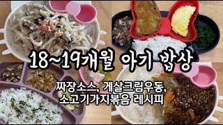 18개월아기식단 / 19개월아기식단 / 주간밥상 / 아…