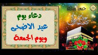 دعاء أول أيام عيد الأضحى المبارك ويوم الجمعة المباركة/ دعاء مستجاب بإذن الله تعالى