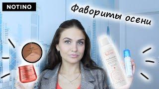 Осенний уход за кожей лица волосами Покупки на Notino сыроватка маска вв крем Juliya
