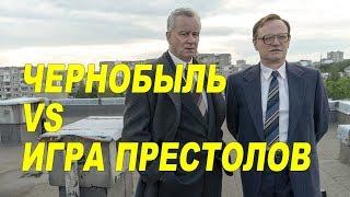"""Сериал """"Чернобыль"""" от HBO стал популярнее «Игры престолов»"""