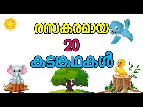 Kadam Kathakal part~4, kadam kadhakal, malayalam riddles