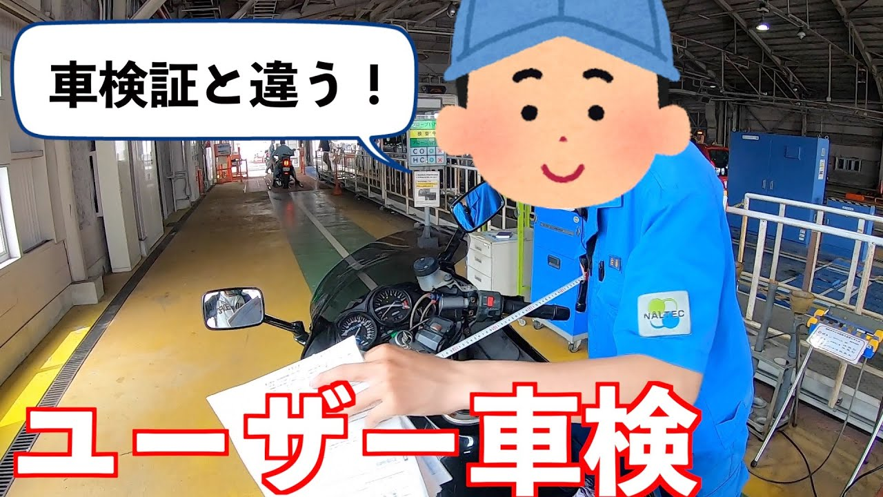 誰でも出来る⁉︎費用2万円以内でできるバイクのユーザー車検を受けたら問題が発生した…