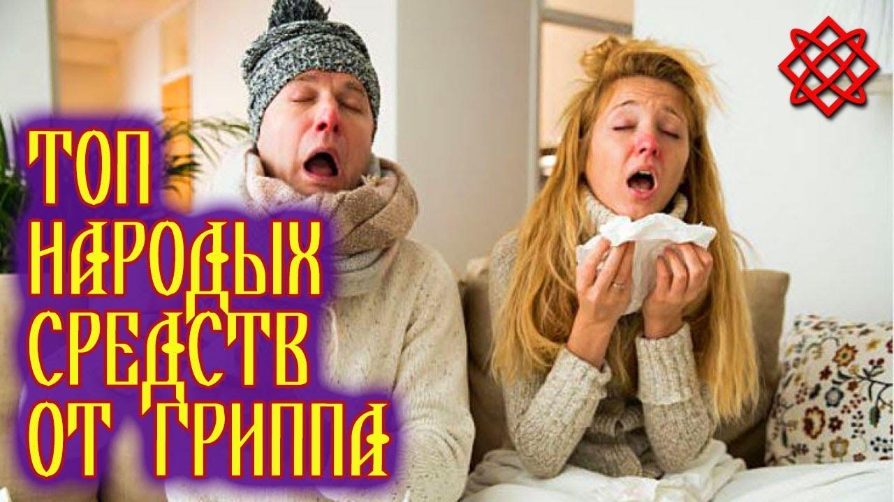ТОП НАРОДЫХ СРЕДСТВ ОТ ГРИППА . Лечение Гриппа в Домашних Условиях